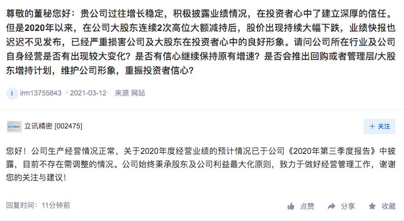 李勋精密:公司生产经营正常,无需调整