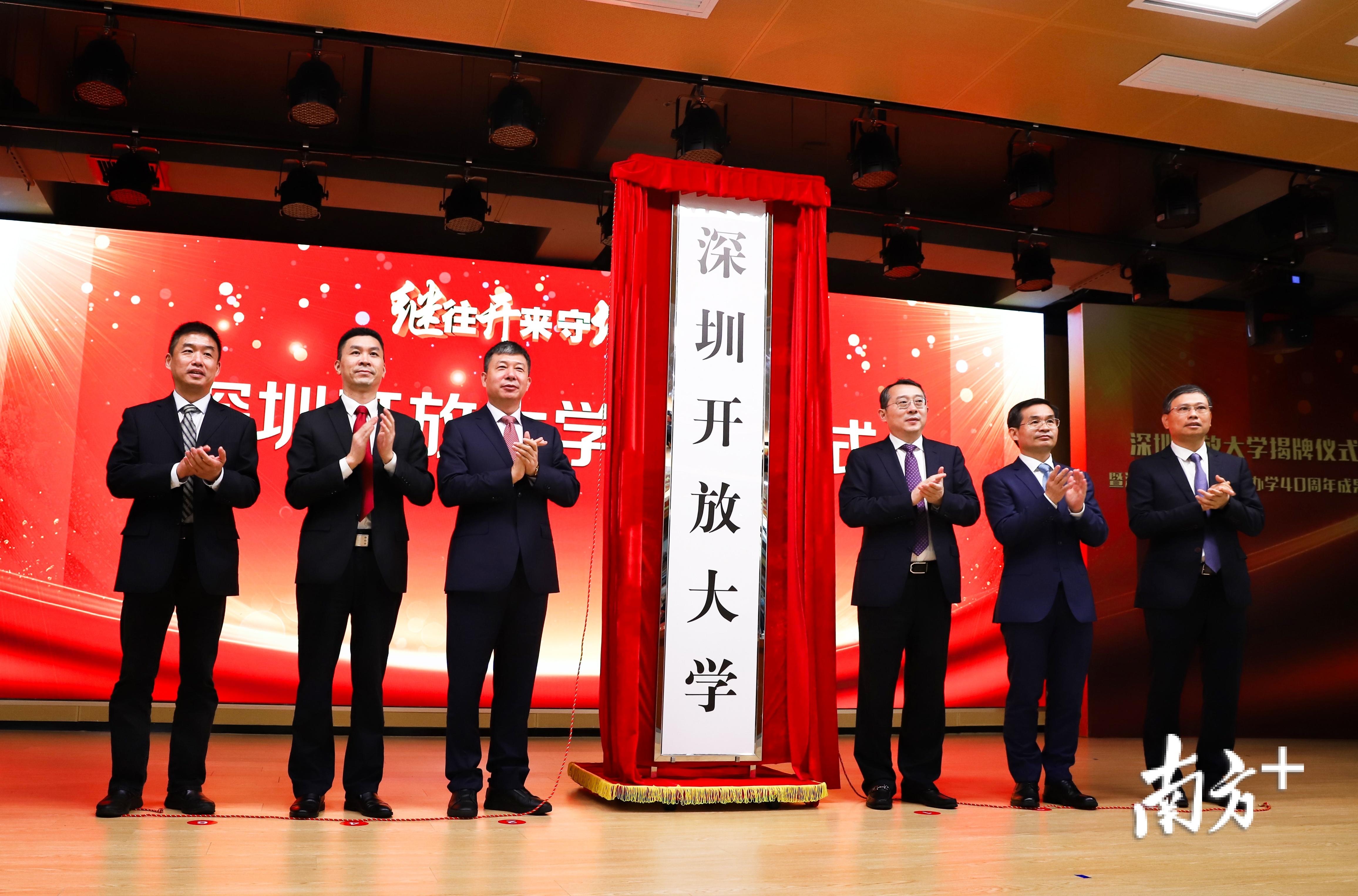 深圳开放大学来了