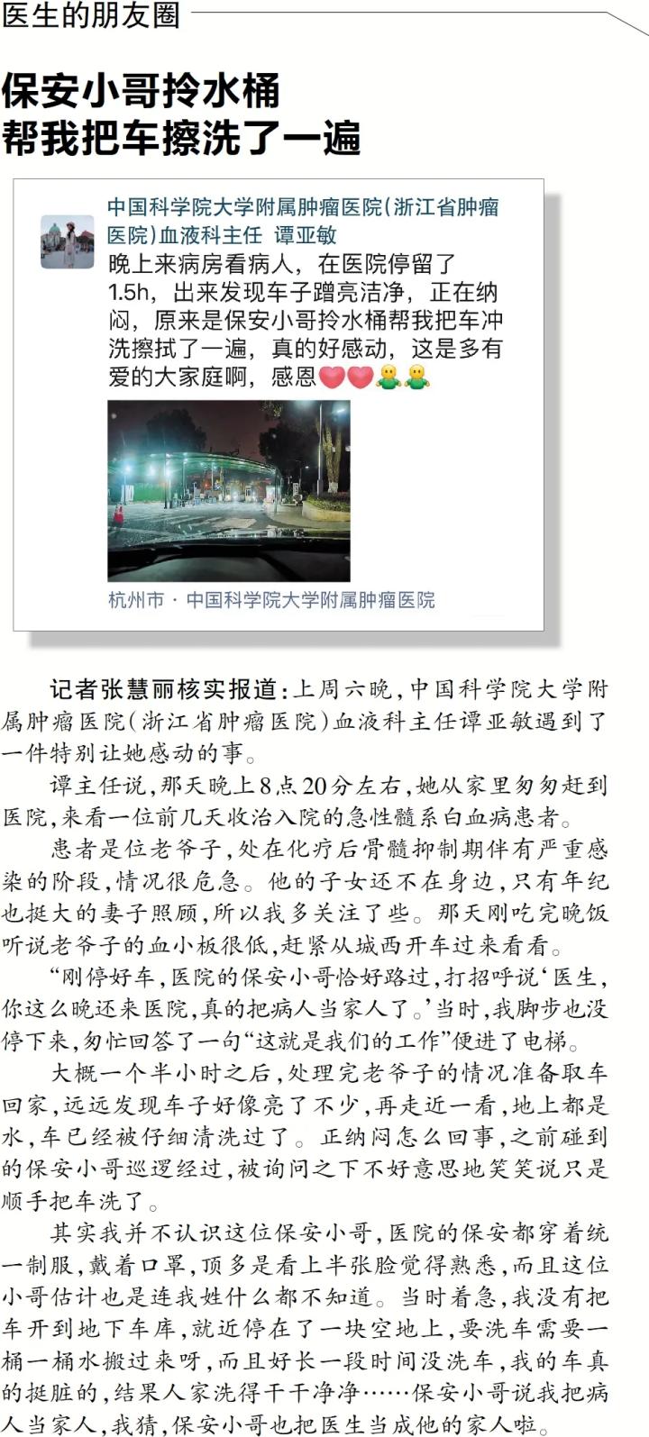 杭州医生深夜回医院看望病人,出来后看到自己车子大吃一惊:真的好感动