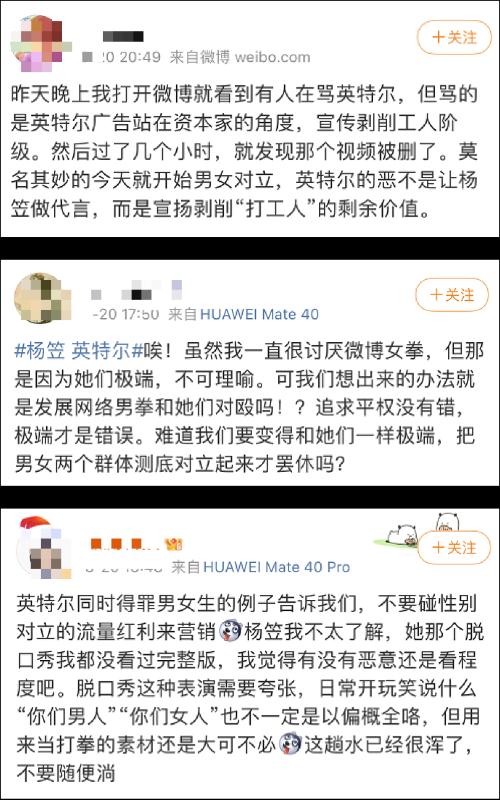 英特尔找杨笠做宣传,引发了一场大型骂战…