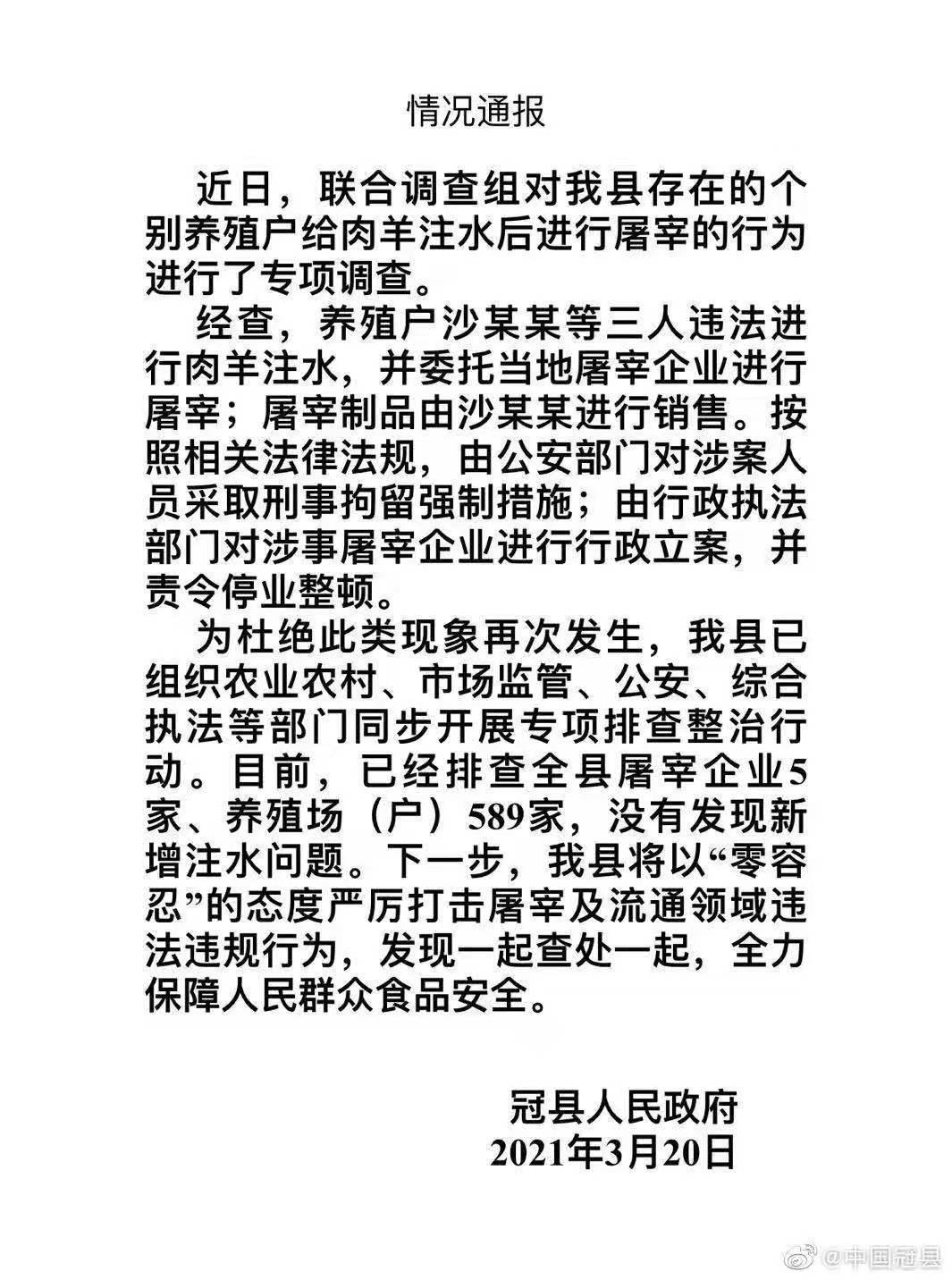 """山东冠县通报""""活羊注水""""事件处理情况:3人被捕,屠宰企业停业整顿"""