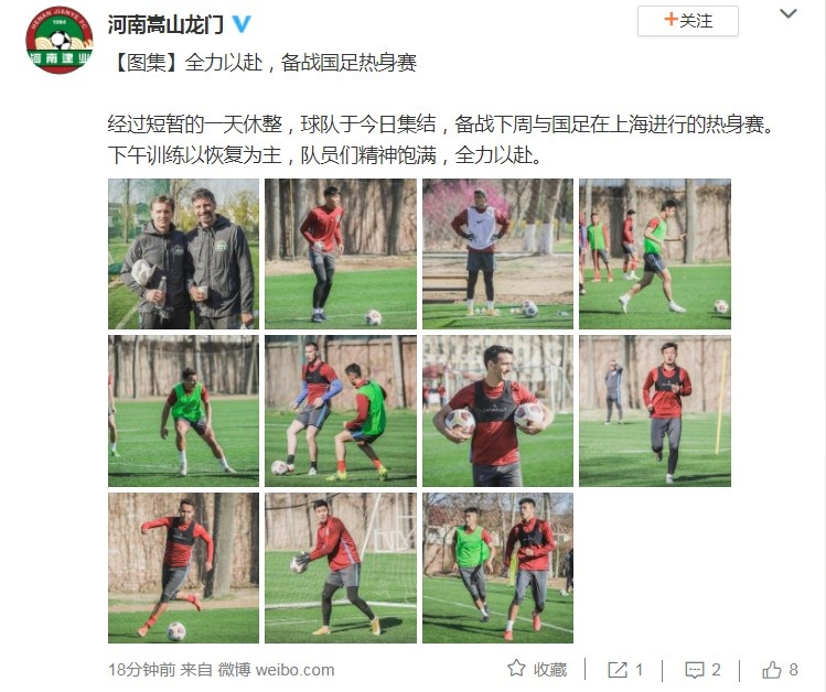 备战国足热身赛,河南嵩山龙门进行恢复训练