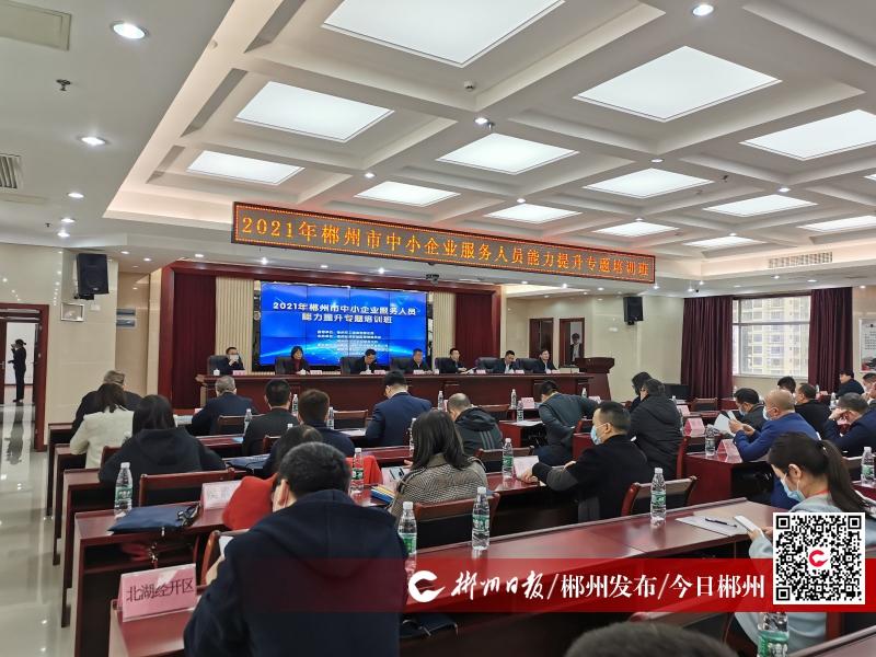郴州市中小企业服务人员能力提升专项培训班启动