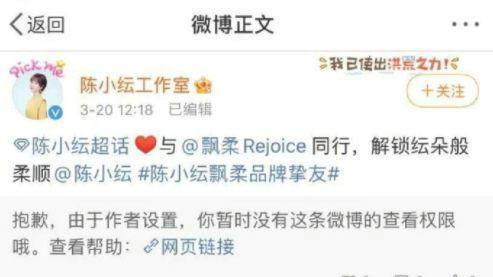尴尬!陈小纭回怼网友后 品牌商删除其代言内容