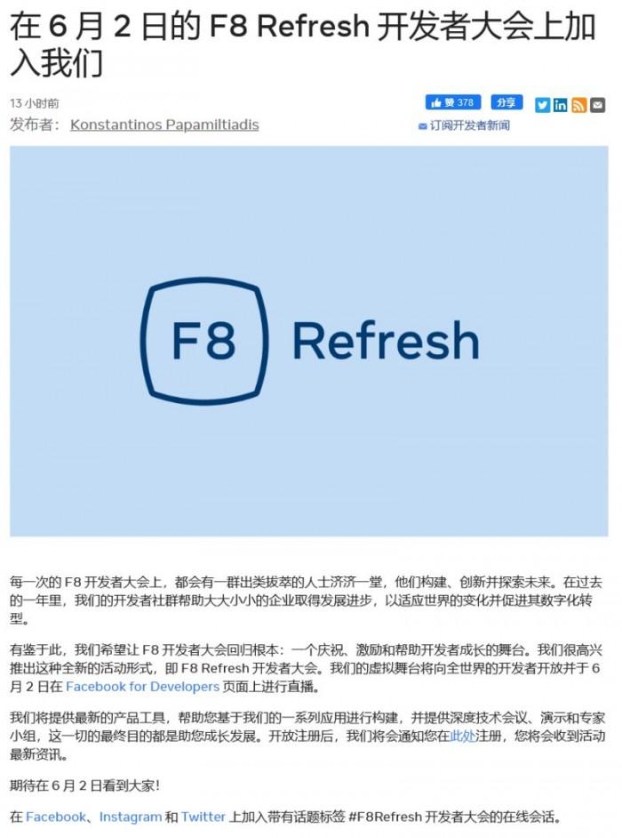 今年F8 Refresh开发者大会将于6月2日召开 扎克伯格不参加主题演讲