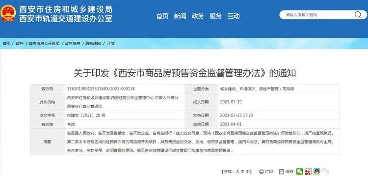 4月1日起,西安对商品房预售资金收存、支付、使用等加强监管