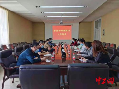 内蒙古满洲里市召开和谐劳动关系三方工作调度会议