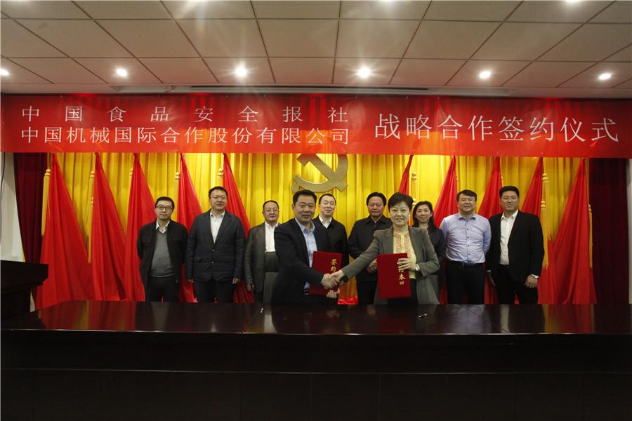 中国食品安全报和中国机械国际