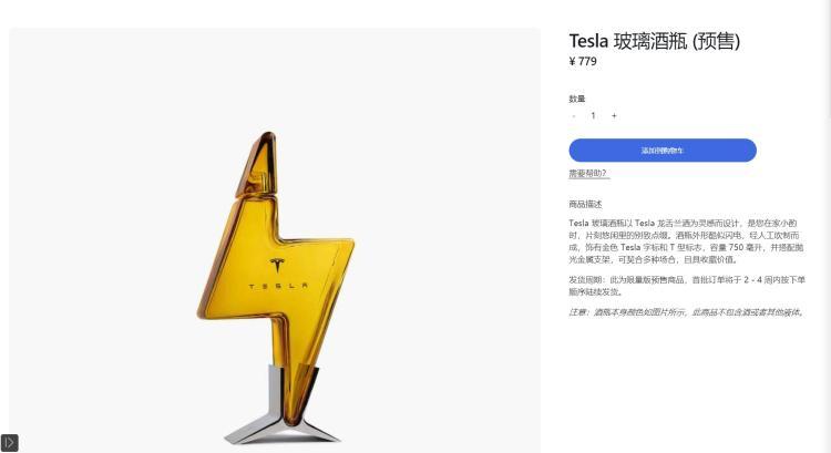 特斯拉中国官网上架玻璃酒瓶