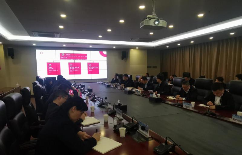 贵州机场集团召开三系统认证审核启动会
