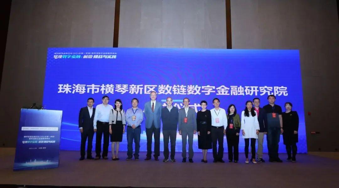 横琴智慧金融论坛、奇奥数字金融春季峰会在横琴成功举办