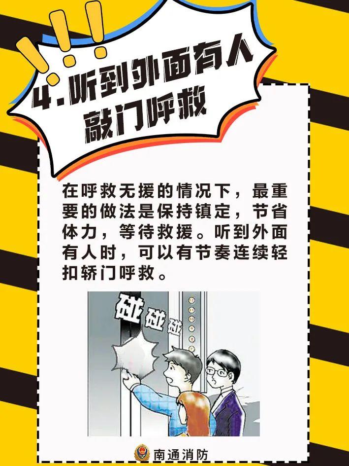紧急丨开考在即,多名高考生被困电梯......