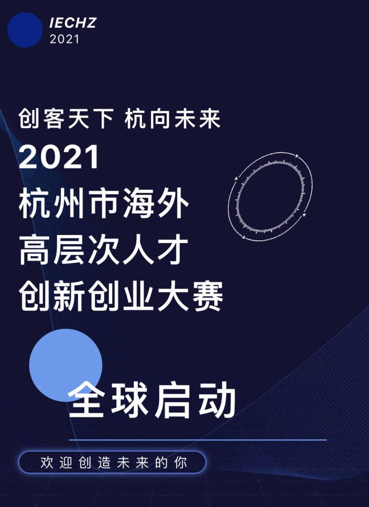 首届全球勘探特别奖杭州期待海外厂商重组