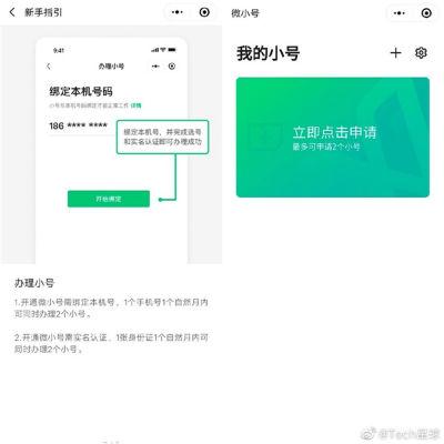 腾讯将推微小号:不用再办SIM卡的虚拟手机号 能打电话发短信