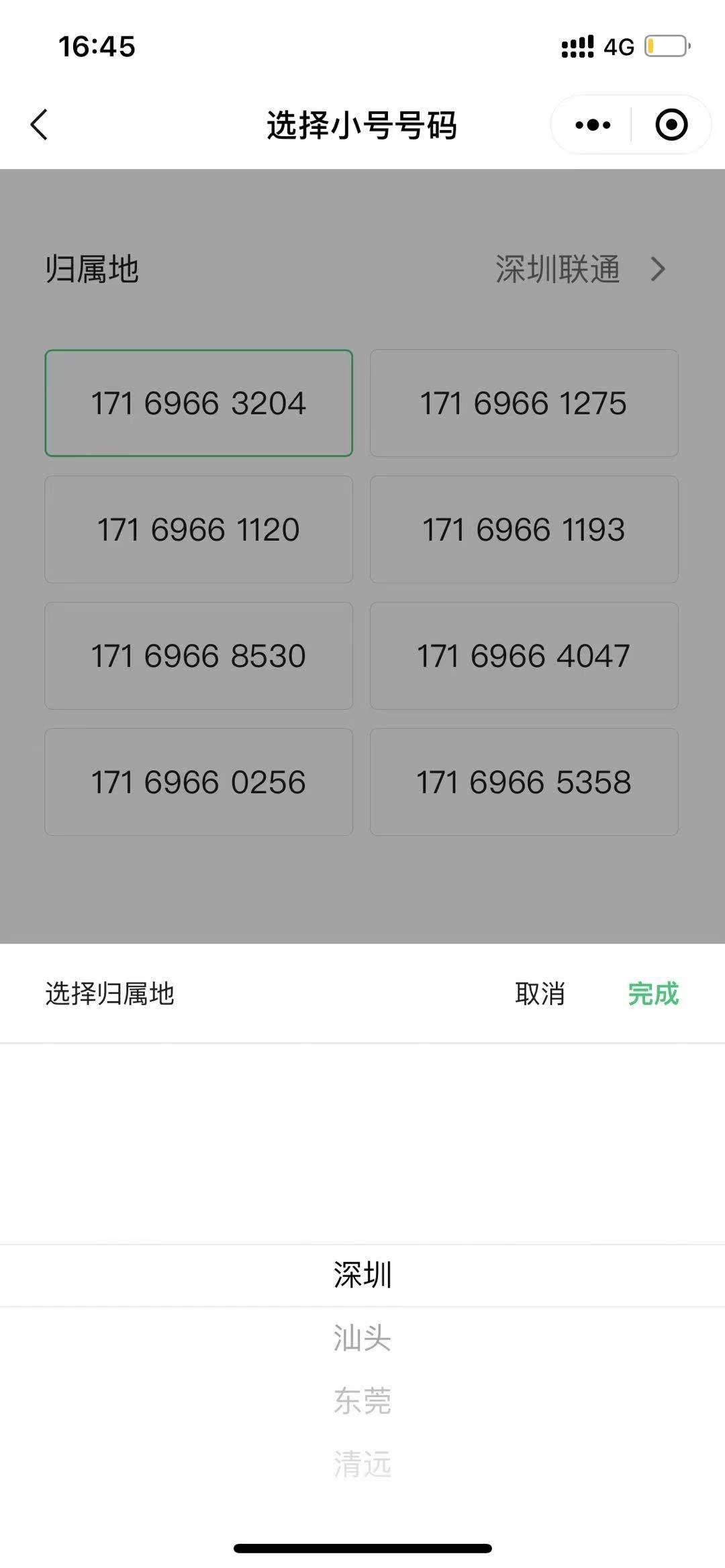 """腾讯推出每月10元的""""微小号"""",可用虚拟号码防止骚扰电话"""