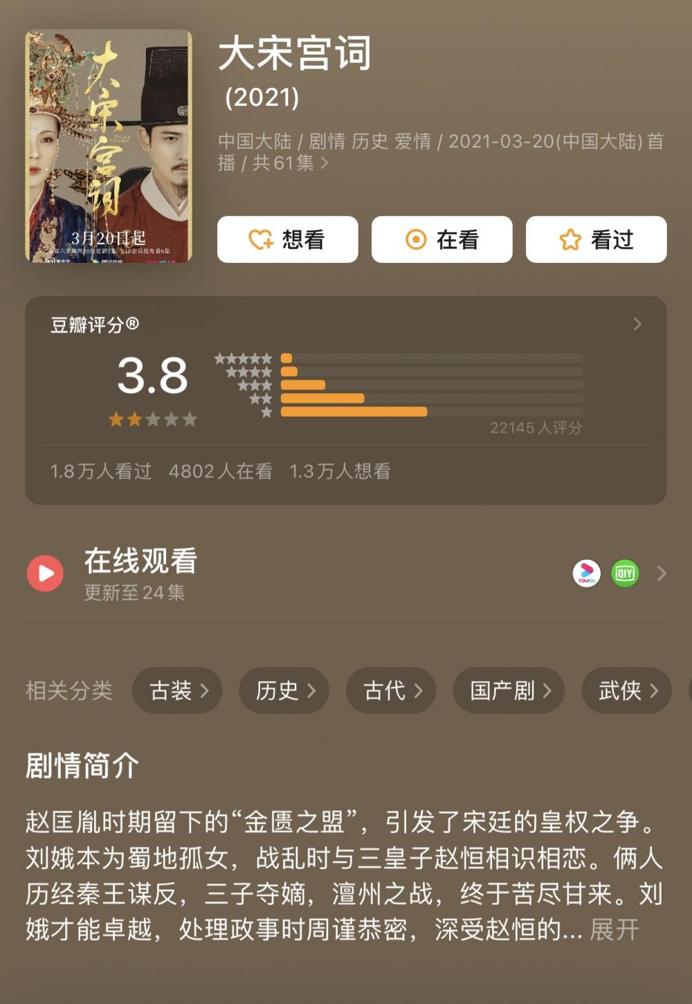 《大宋宫词》评分暴跌,李少红回应:没蹭《大明宫词》热度,欢迎网友挑刺