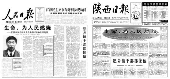 党史上的今天·陕西(3月31日)