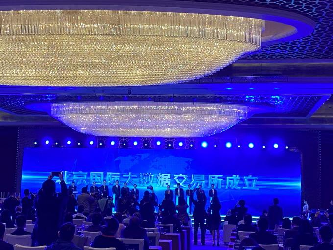 北京国际大数据交易所成立:以数据技术为支撑,推动数字经济更加安全