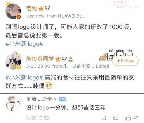 雷军回应小米新logo,称自己看了两年才习惯,这些细节都有改变
