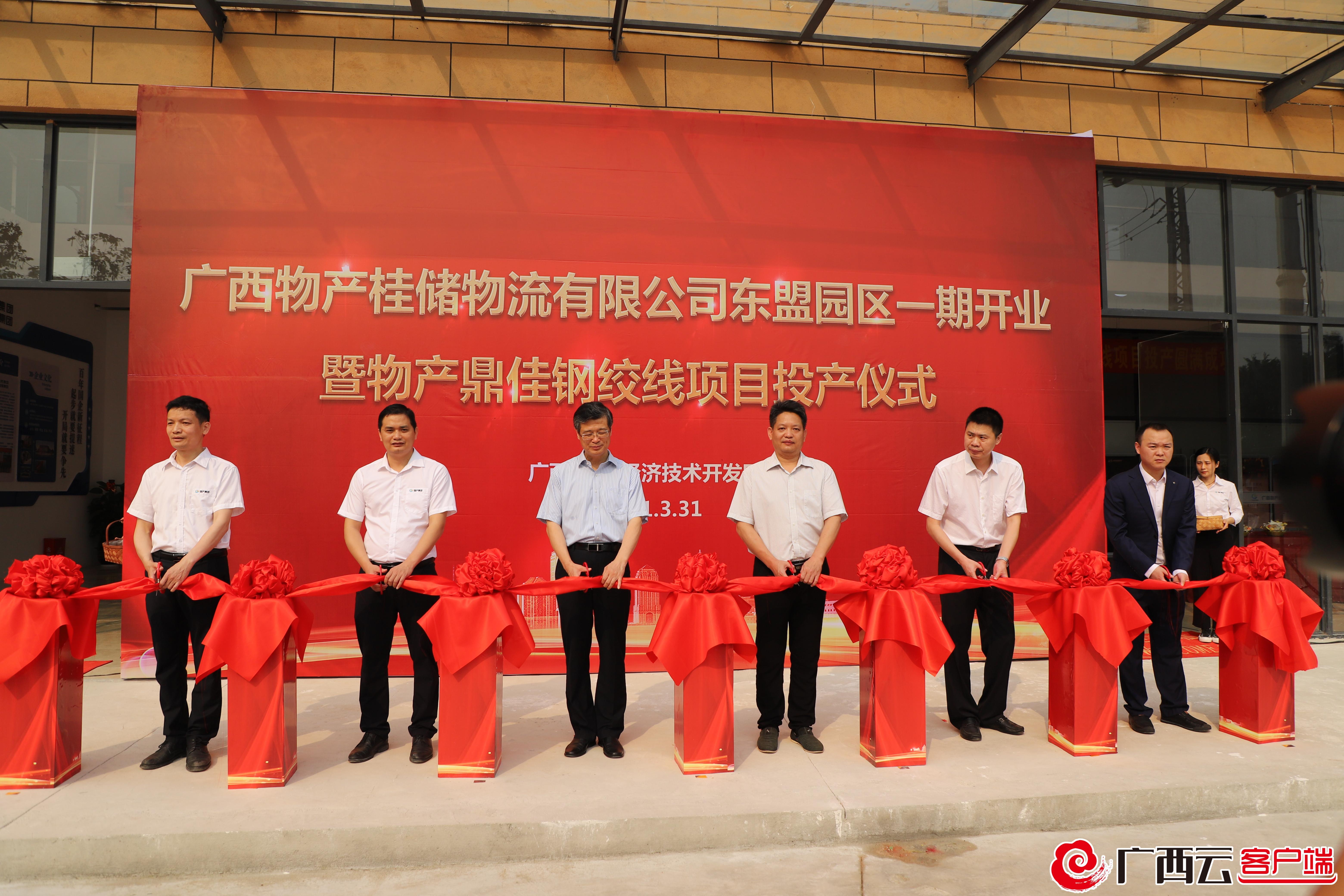 两广首条预应力钢绞线生产线在邕投产