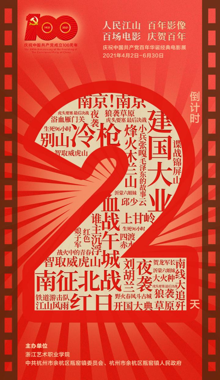 4月2日到6月30日,去瓶窑老街跟着电影学党史