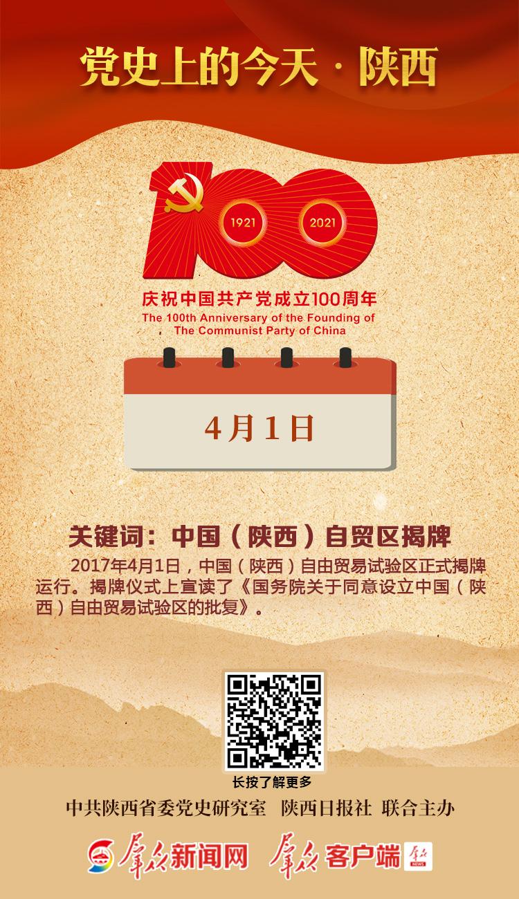 党史上的今天·陕西(4月1日)