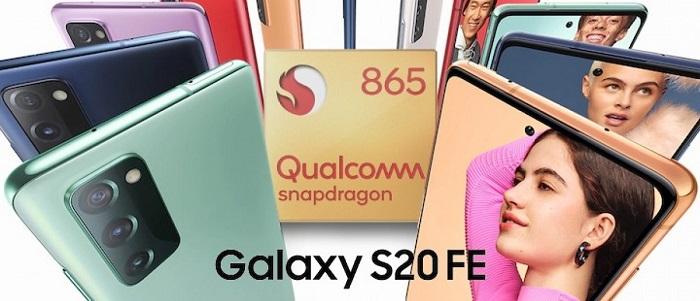 新版Galaxy S20 FE 4G機型曝光 換用驍龍865加外掛基帶方案