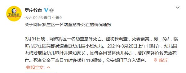 山东临沂市一幼儿园男童意外死亡 罗庄区教体局:警方已介入调查