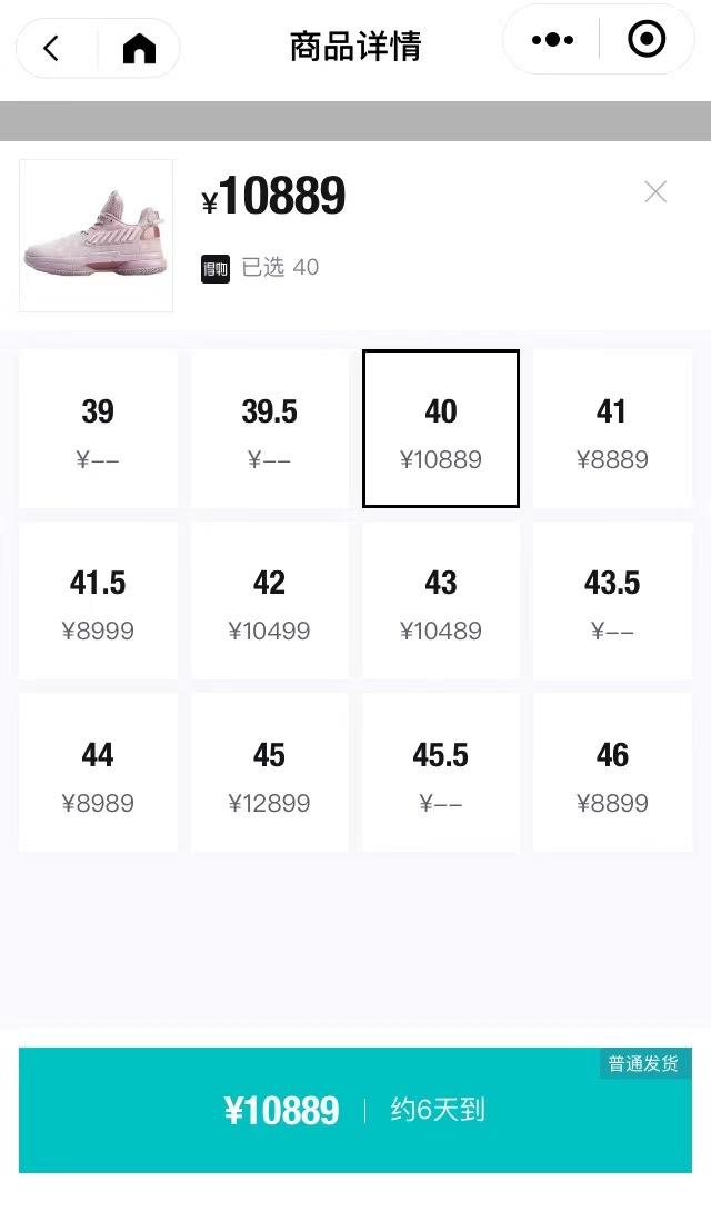 涨疯了!鞋贩子奔向国产品牌,李宁球鞋原价1499元卖48889元,有人几天赚一辆车