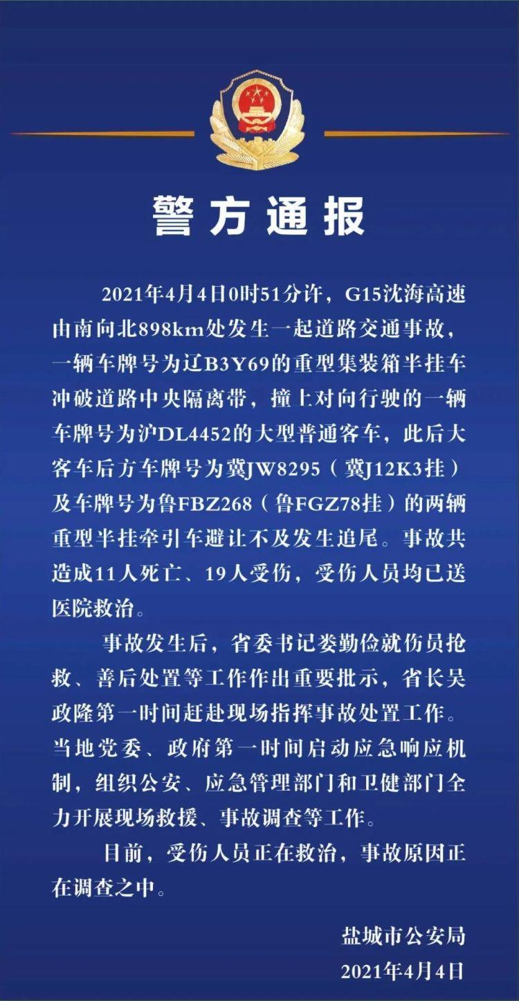 沈海高速江苏段发生四车相撞交通事故已致11死19伤,娄勤俭吴政隆指导交通事故救援处置工作