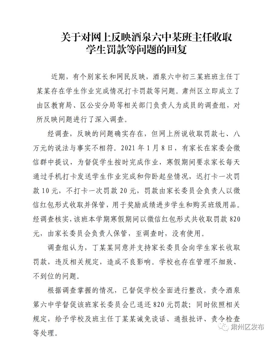 """官方回应""""甘肃酒泉一中学班主任收取学生罚款"""":已通报批评,并督促退还罚款"""
