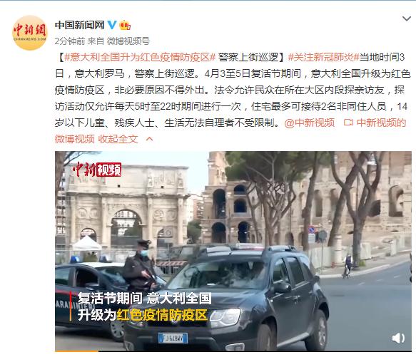 意大利全国升为红色疫情防疫区 警察上街巡逻