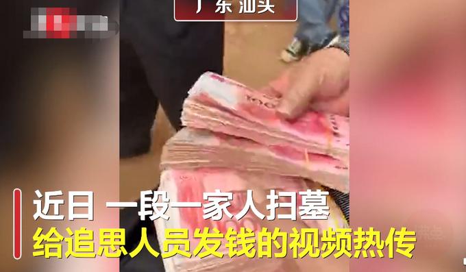 网传一家人扫墓给追思人员发钱,镇政府:属实,已介入调查