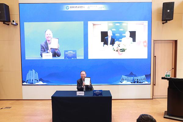 中国建设银行与香港科技大学签署合作备忘录