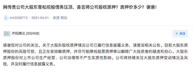 齐祥腾达:目前大股东雪松控股质押股份风险可控