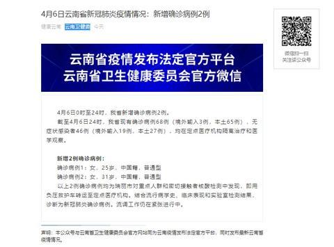 4月6日云南省新冠肺炎疫情情况:新增确诊病例2例