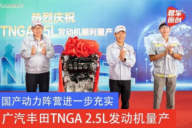 国产动力阵营进一步充实 广汽丰田TNGA 2.5L发动机量产