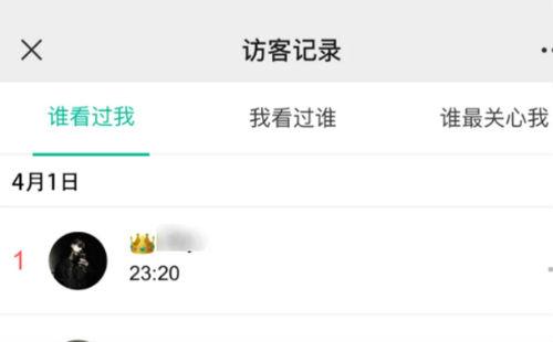 微信9.0新功能朋友圈能看访客记录是真的吗