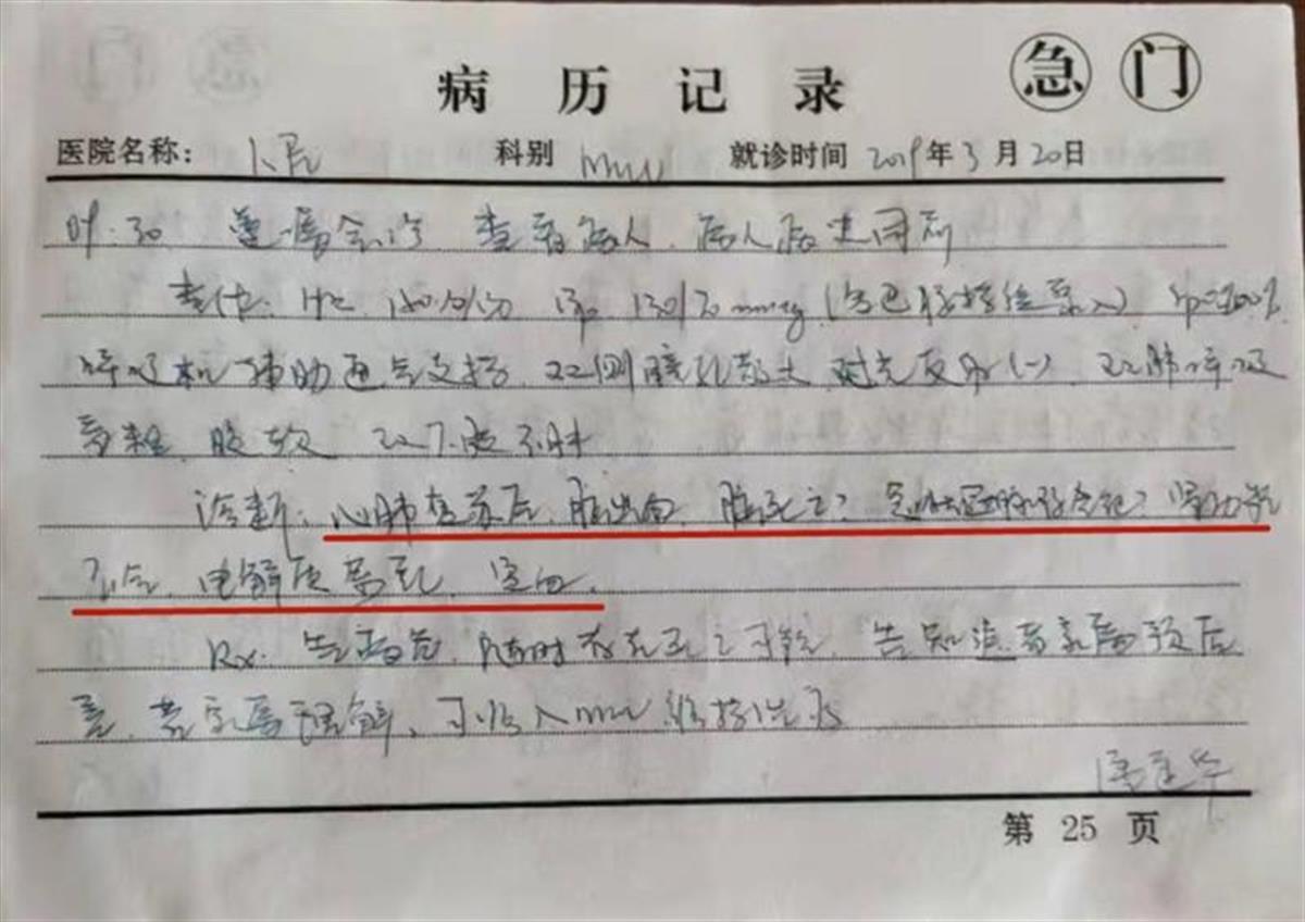 极目深度 天津女记者被男同事殴打致死:一个失独家庭的申诉之路