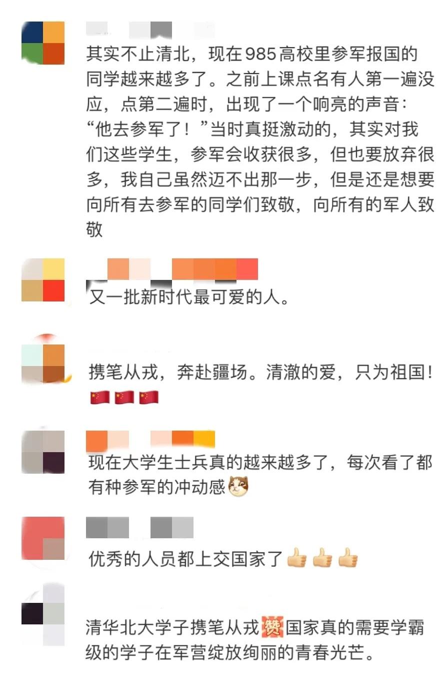 清华北大30名学霸参军入伍