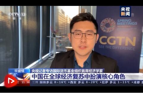 国际货币基金组织首席经济学家:中国在全球经济复苏中扮演核心角色