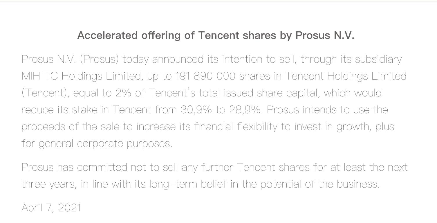 腾讯大股东Prosus宣布减持1000亿元,不再持股