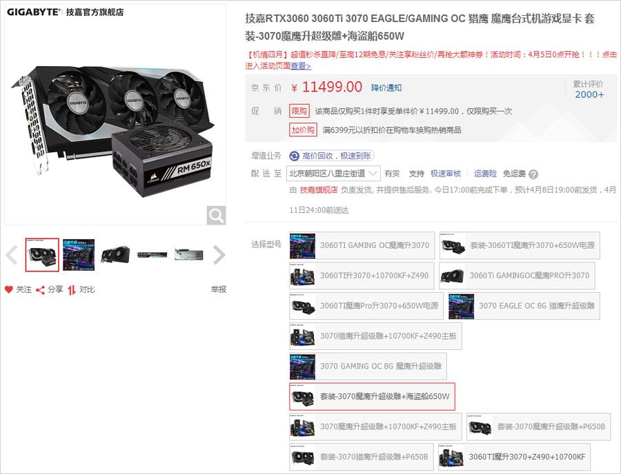 RTX3070价格已过万!显卡挖矿大潮下攒电脑真难