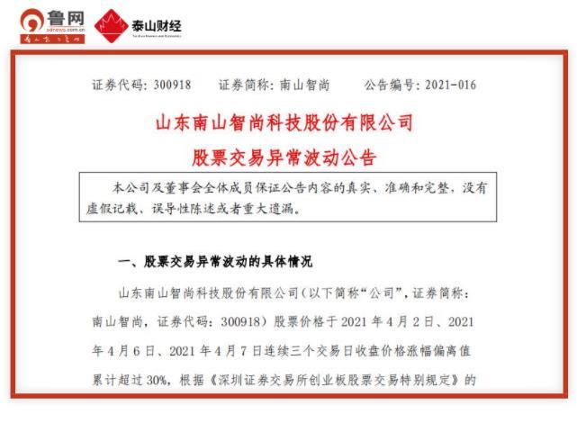 股票交易异常波动!商志南山:没有应该披露但没有披露的重大事项