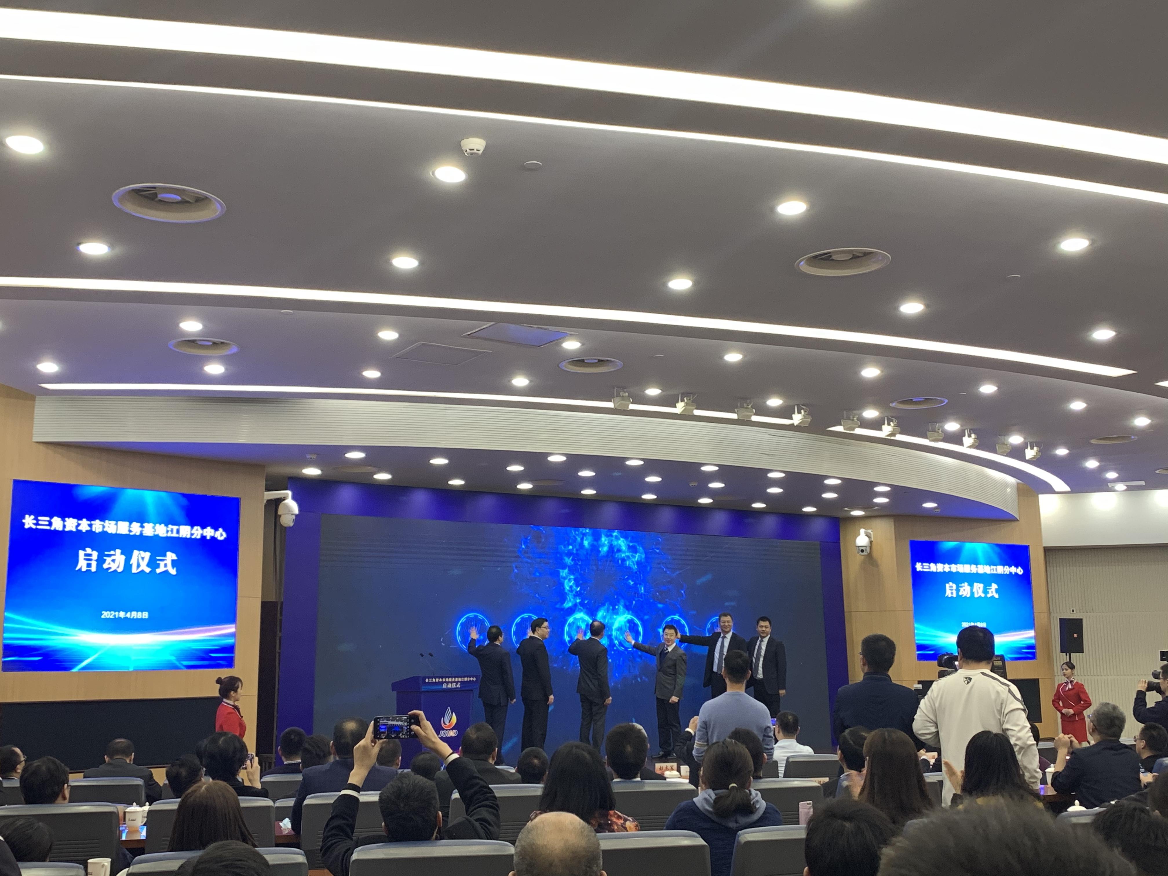 江阴成为长三角资本市场第一个县级服务基地