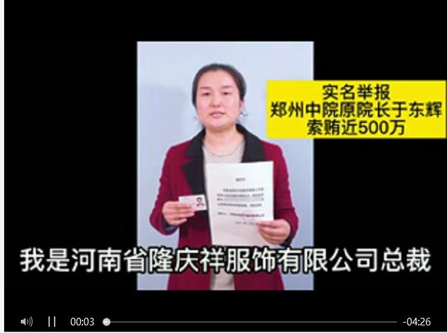 郑州市委常委、政法委书记被实名举报索贿近500万,河南省政法委会同纪委监委正在核查