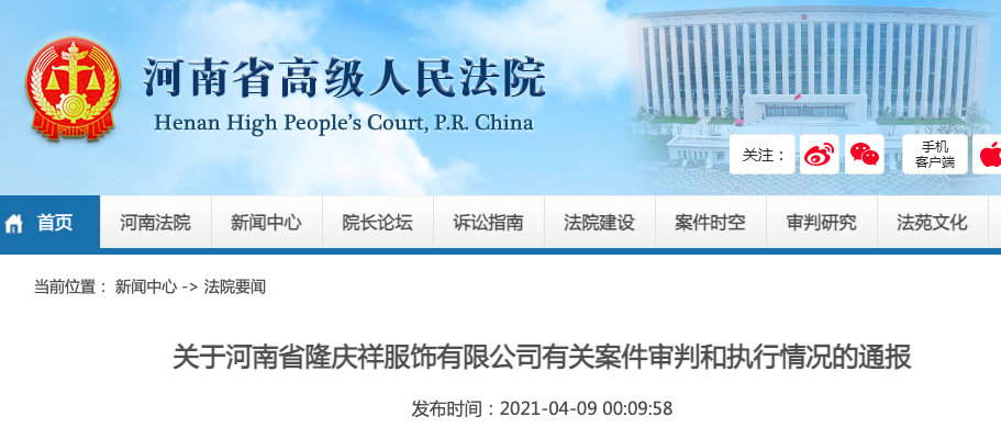 女总裁举报法院院长索贿500万元,河南省高院深夜通报:隆庆祥公司累计欠款近13亿元