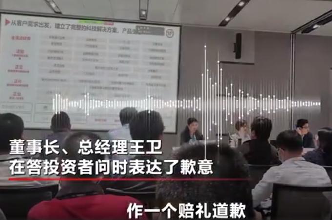 顺丰董事长王伟为损失道歉:不会有第二次了