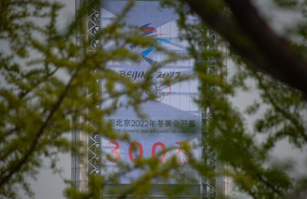 北京2022年冬奥会迎来开幕倒计时300天