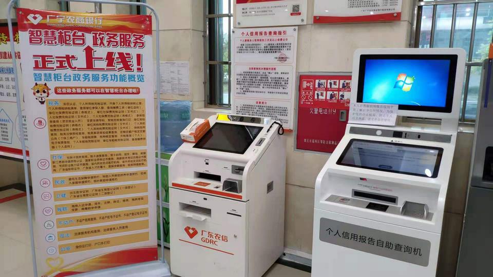"""广宁政府服务延伸至全县所有商业银行的39台""""智能取款机"""""""